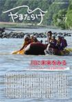早川町応援団獲得マガジン会報「やまだらけ」