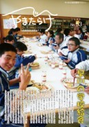 53/早川の学校給食