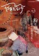 No.5早川の粉食文化