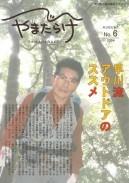 No.6早川流アウトドア