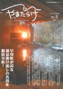 No.8早川の名湯徹底分析!