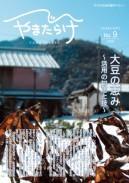 No.9大豆の恵み