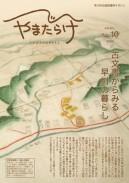 No.10古文書にみる早川の暮らし
