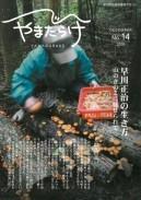 No.14早川正治の生き方