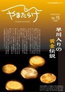 No.15早川入りの黄金伝説1