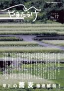 No.17早川の蕎麦徹底解剖
