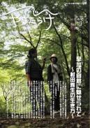 No.19早川の自然に魅せられて