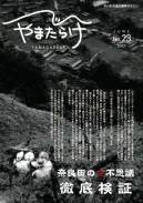 No.23奈良田の七不思議徹底検証