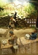 No.26早川入りの黄金伝説2