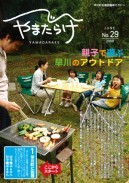 No.29親子で遊ぶ早川のアウトドア