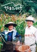 No.30早川の雑穀文化