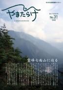 No.31霊峰七面山に迫る