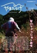 No.32早川ファッション通信