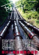 No.36早川の電源開発の歴史