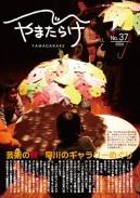 No.37早川のギャラリー巡り
