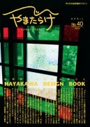 No.40早川デザインブック