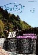 No.41栃原堰堤