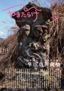 No.46早川の石造物