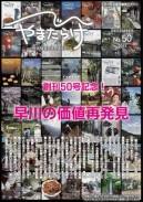 No.50創刊50号記念 早川の価値再確認