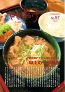 No.57早川自慢のこだわりモツ料理