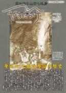 No.59身延山−七面山参詣の歴史