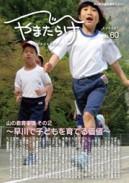 No.60早川で子どもを育てる価値