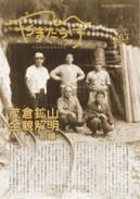 No.63茂倉鉱山全貌解明―前編―