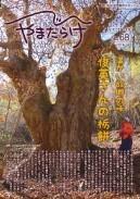 No.68温かい故郷の味 俊英さんの栃餅