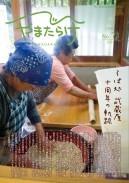 No.71そば処武蔵屋 10周年の軌跡