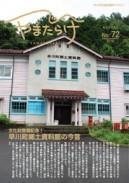 No.72早川町郷土資料館の今昔