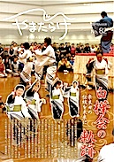 No.82白樺会の軌跡